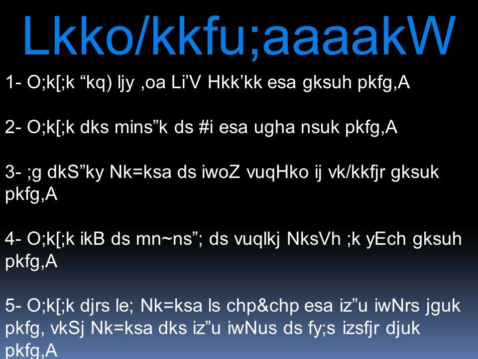 Lkko/kkfu;aaaakW 1- O;k[;k kq) ljy ,oa Li'V Hkk'kk esa gksuh pkfg,A